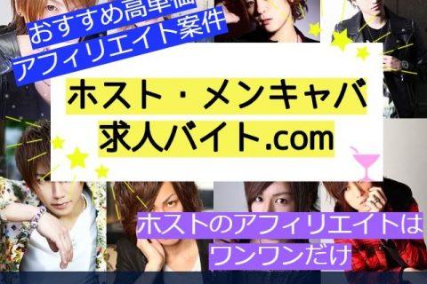 高単価案件アフィリエイト【ホスト・メンキャバ求人バイト.com】応募・クリック型紹介